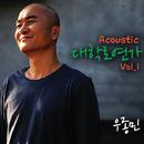 Acoustic Daehakro Yeonga Vol. 1/Woo Jong Min