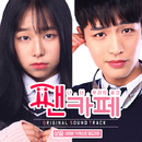 web drama Original Sound Track Fan Caf/XIO