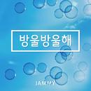 bubble bubble/Jammy