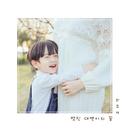 Da-yeon's nice dream/Go Dae Yeon