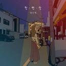 Just once/Soobin Yang