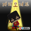 Marionette/boomchik hero
