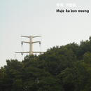 Muje/ku bon woong
