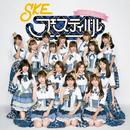 SKEフェスティバル/SKE48(Team E)