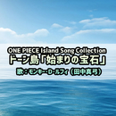 ONE PIECE Island Song Collection ドーン島「始まりの宝石」/モンキー・D・ルフィ(田中真弓)
