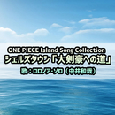 ONE PIECE Island Song Collection シェルズタウン「大剣豪への道」/ロロノア・ゾロ(中井和哉)