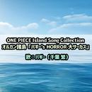 ONE PIECE Island Song Collection オルガン諸島「バギー's HORROR 大サーカス」/バギー(千葉 繁)