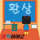 Love, Illusion and Delusion/boomchik hero