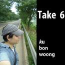 Take 6/ku bon woong