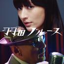 羽田ブルース/シシド・カフカ feat.横山剣 with CRAZY KEN BAND