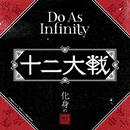 化身の獣 -TVアニメ「十二大戦」ED ver.-/Do As Infinity