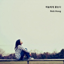 Asking the Sky/Nick Hong