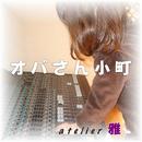 オバさん小町/atelier-GA feat. Lily
