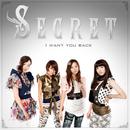 I Want You Back/Secret
