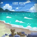 Ocean Sound/Baby Lion Nana