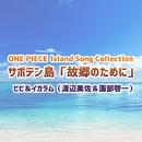 ONE PIECE Island Song Collection サボテン島「故郷のために」/ビビ&イガラム(渡辺美佐&園部啓一)