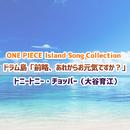 ONE PIECE Island Song Collection ドラム島「前略、あれからお元気ですか?」/トニートニー・チョッパー(大谷育江)