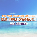 ONE PIECE Island Song Collection 空島「神という名のもとに」/エネル(森川智之)