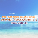 ONE PIECE Island Song Collection ウォーターセブン「SHOCK人SPIRITS!」/フランキー(矢尾一樹)