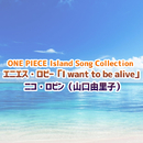 ONE PIECE Island Song Collection エニエス・ロビー「I want to be alive」/ニコ・ロビン(山口由里子)