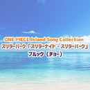 ONE PIECE Island Song Collection スリラーバーク「スリラーナイト・スリラーバーク」/ブルック(チョー)
