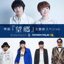 映画「望郷」主題歌スペシャル/moumoon & MONKEY MAJIK