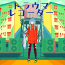 トラウマレコーダー/豚乙女