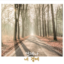 always by my side/Seo Chang-Hoon