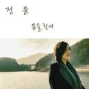 Find a dream/JEONG YUN