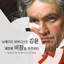 Kim Yoon Plays Beethoven: Piano Sonate No.8 in C minor, OP.13 Pathetipue/Kim Yoon