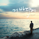 Over the Sea/Kim Juhyun