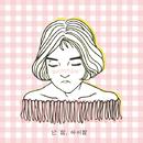 Your Charms/Choi Yu Jin