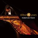 debut 10 years/辻井 伸行(ピアノ)