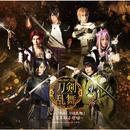 ミュージカル『刀剣乱舞』 ~三百年の子守唄~(通常盤)/刀剣男士 formation of 三百年
