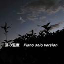 涙の温度 Piano solo version/Sure Tread