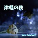 津軽の秋/Mario Takahashi
