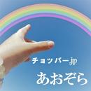 あおぞら/チョッパー.jp