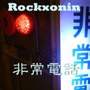 非常電話/Rockxonin