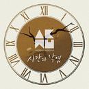 Time and Fallen Leaves/Akdong Musician(楽童ミュージシャン)