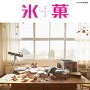 映画「氷菓」オリジナル・サウンドトラック/林祐介 OLO