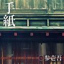 手紙/〇参壱吾