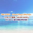 ONE PIECE Island Song Collection シャボンディ諸島「HEADLINERS」/キッド&ロー(浪川大輔&神谷浩史)