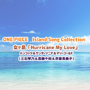 ONE PIECE Island Song Collection 女ヶ島「Hurricane My Love」/ハンコック&サンダーソニア&マリーゴールド(三石琴乃&斎藤千和&斉藤貴美子)