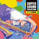 SUPER SOUND COLLECTION アニメ吹奏楽/オリタ ノボッタ&シエナ