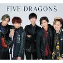 FIVE DRAGONS/龍雅