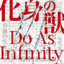 化身の獣/Do As Infinity