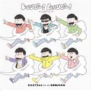 レッツゴー!ムッツゴー!~6色の虹~/ROOTS66 Party with 松野家6兄弟