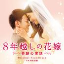 「8年越しの花嫁 奇跡の実話」オリジナル・サウンドトラック/村松崇継