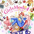 Girls Mode 4 スター☆スタイリスト ボーカルコレクション/V.A.