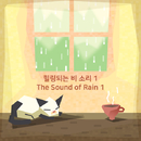 The Sound of Rain 1/Baby Lion Nana